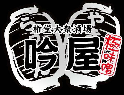 権堂大衆酒場・吟屋ロゴ