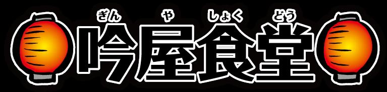 濃厚鶏白湯吟屋食堂ロゴ