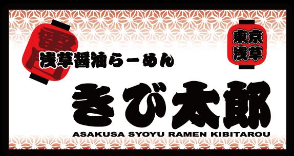 浅草醤油ラーメンきび太郎ロゴ