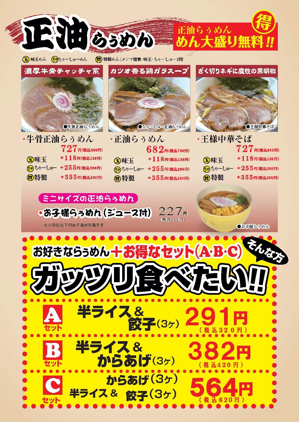 権堂大衆酒場吟屋グランドメニュー3