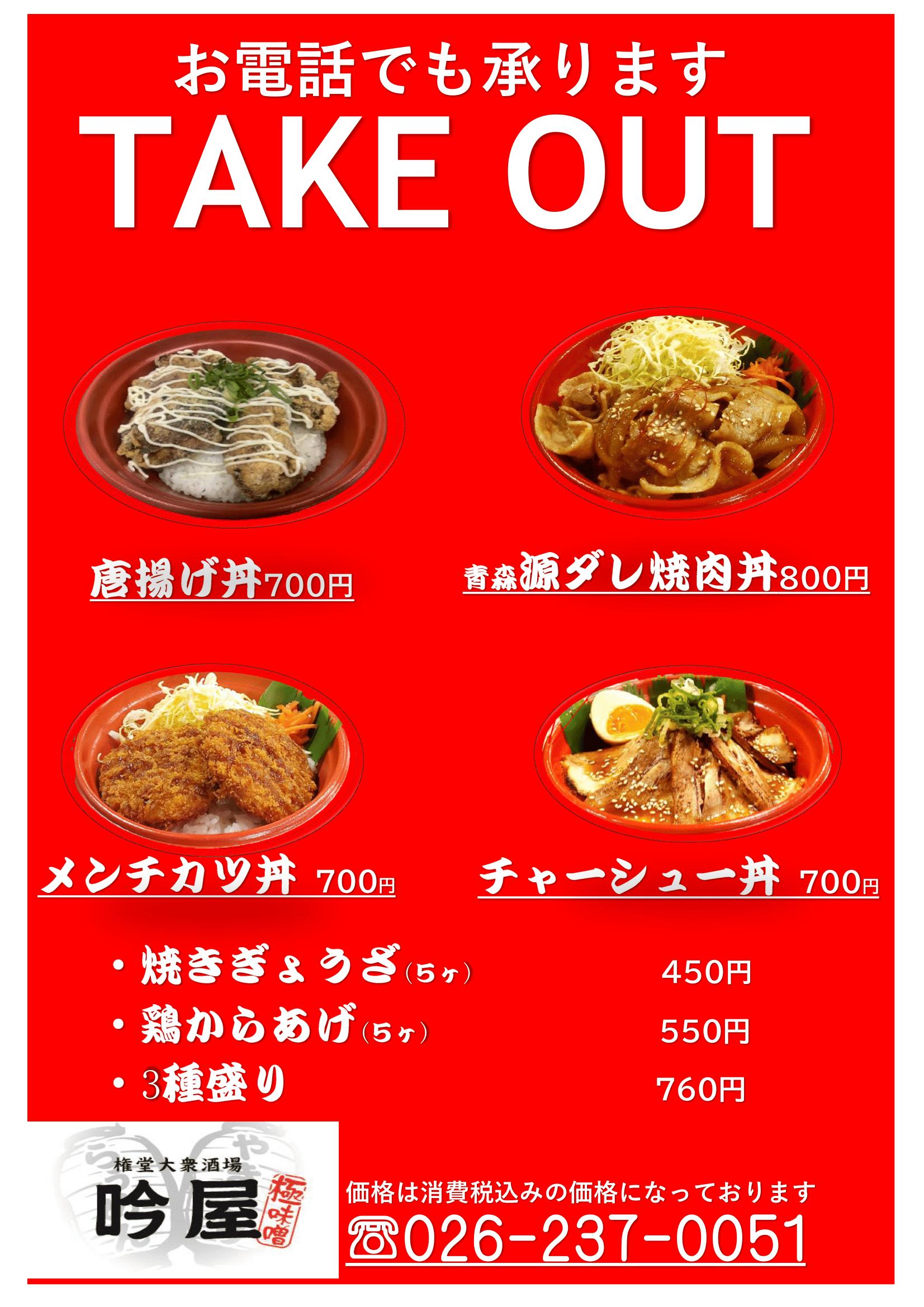権堂大衆酒場吟屋テイクアウトメニュー1