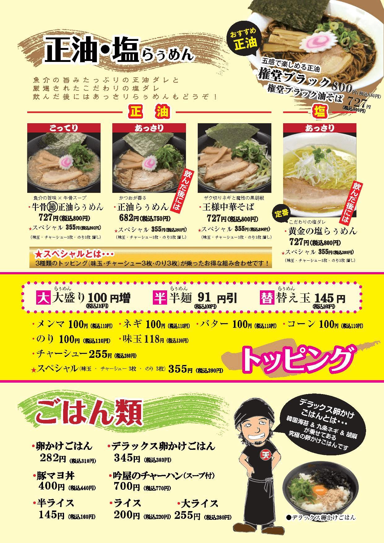 濃厚鶏白湯・吟屋食堂グランドメニュー2