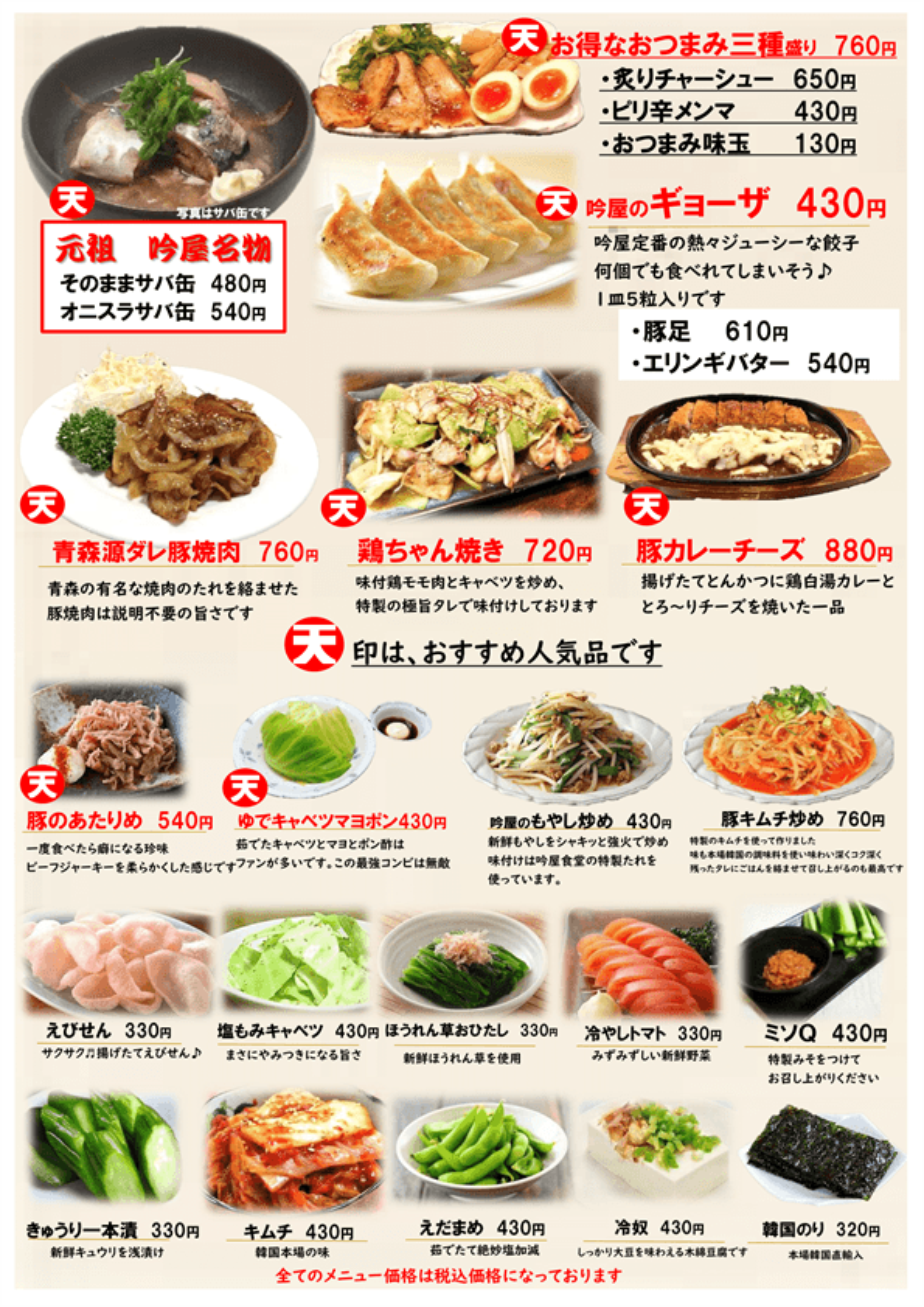 濃厚鶏白湯・吟屋食堂グランドメニュー3