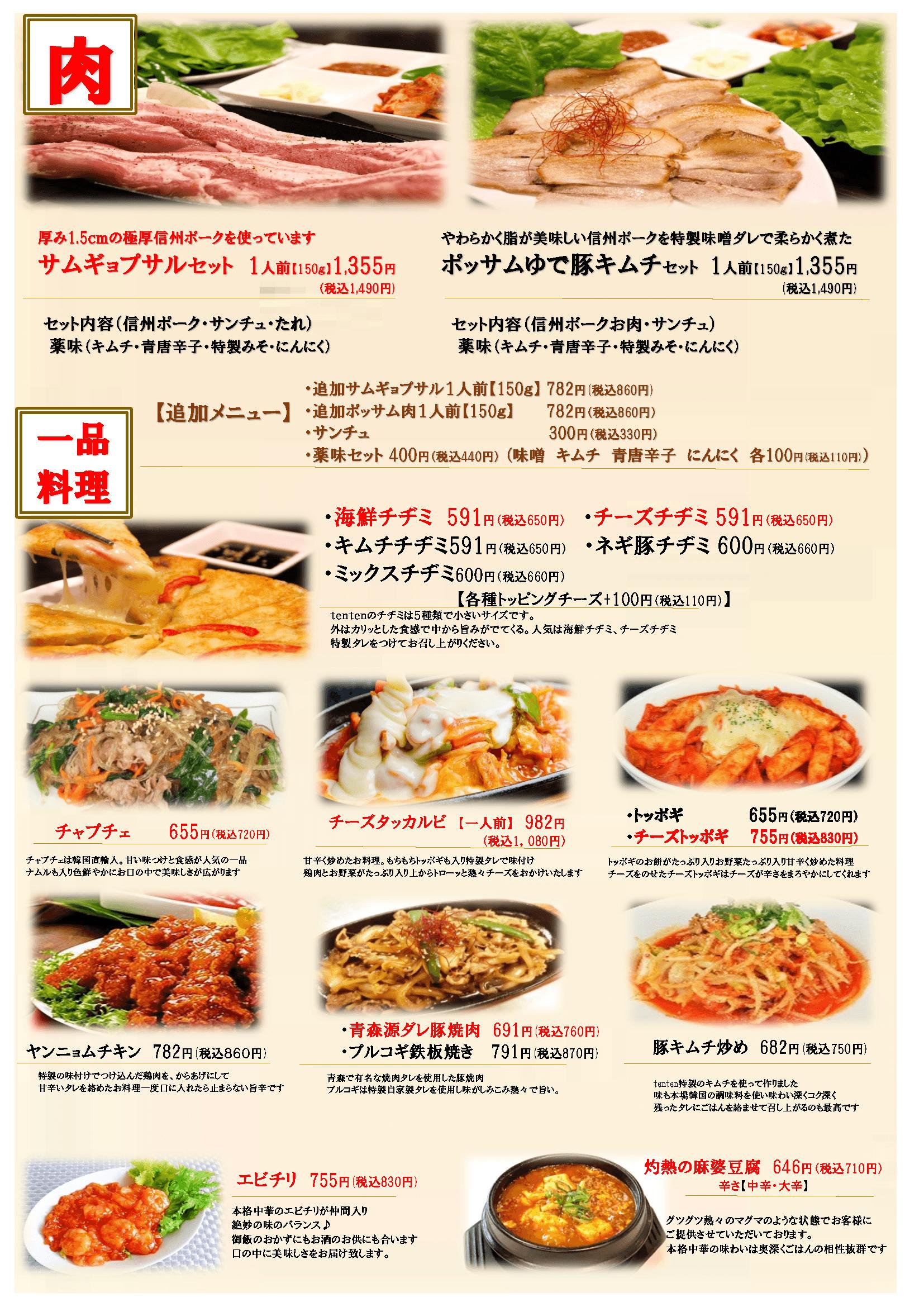 アジアの台所tentenグランドメニュー1