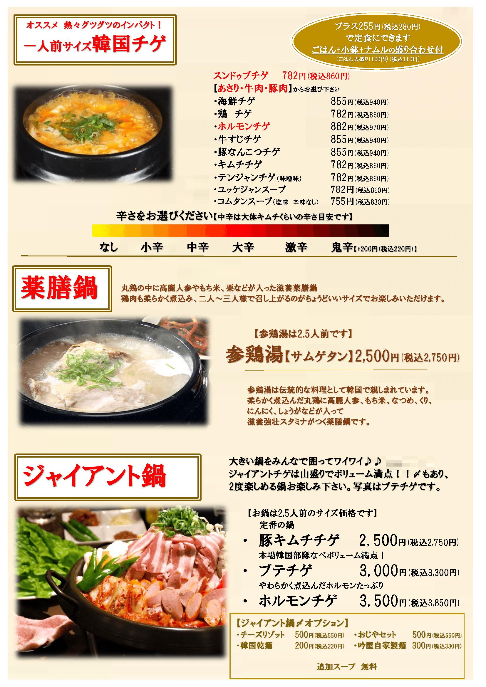 アジアの台所tentenグランドメニュー3