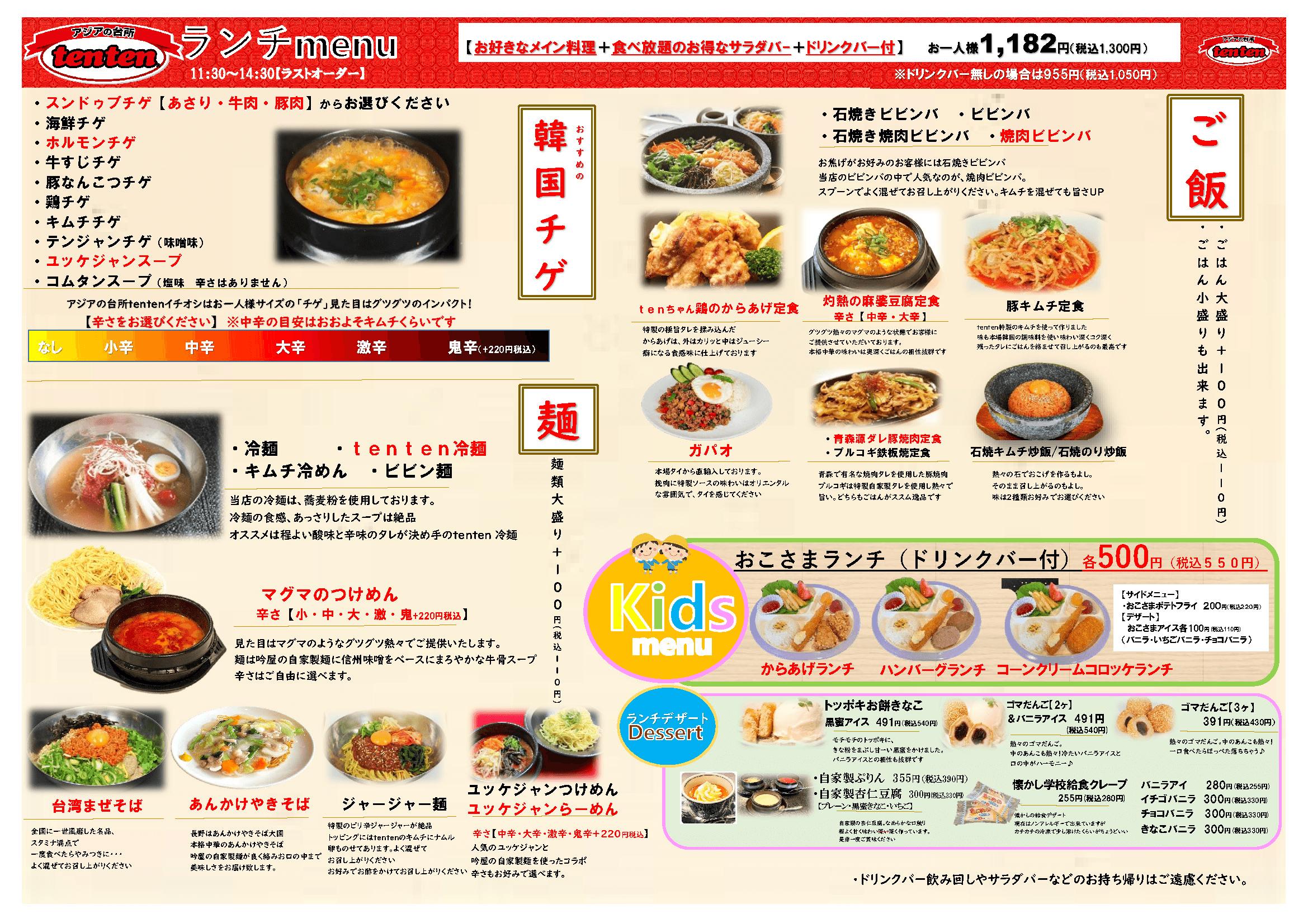 アジアの台所tentenランチメニュー