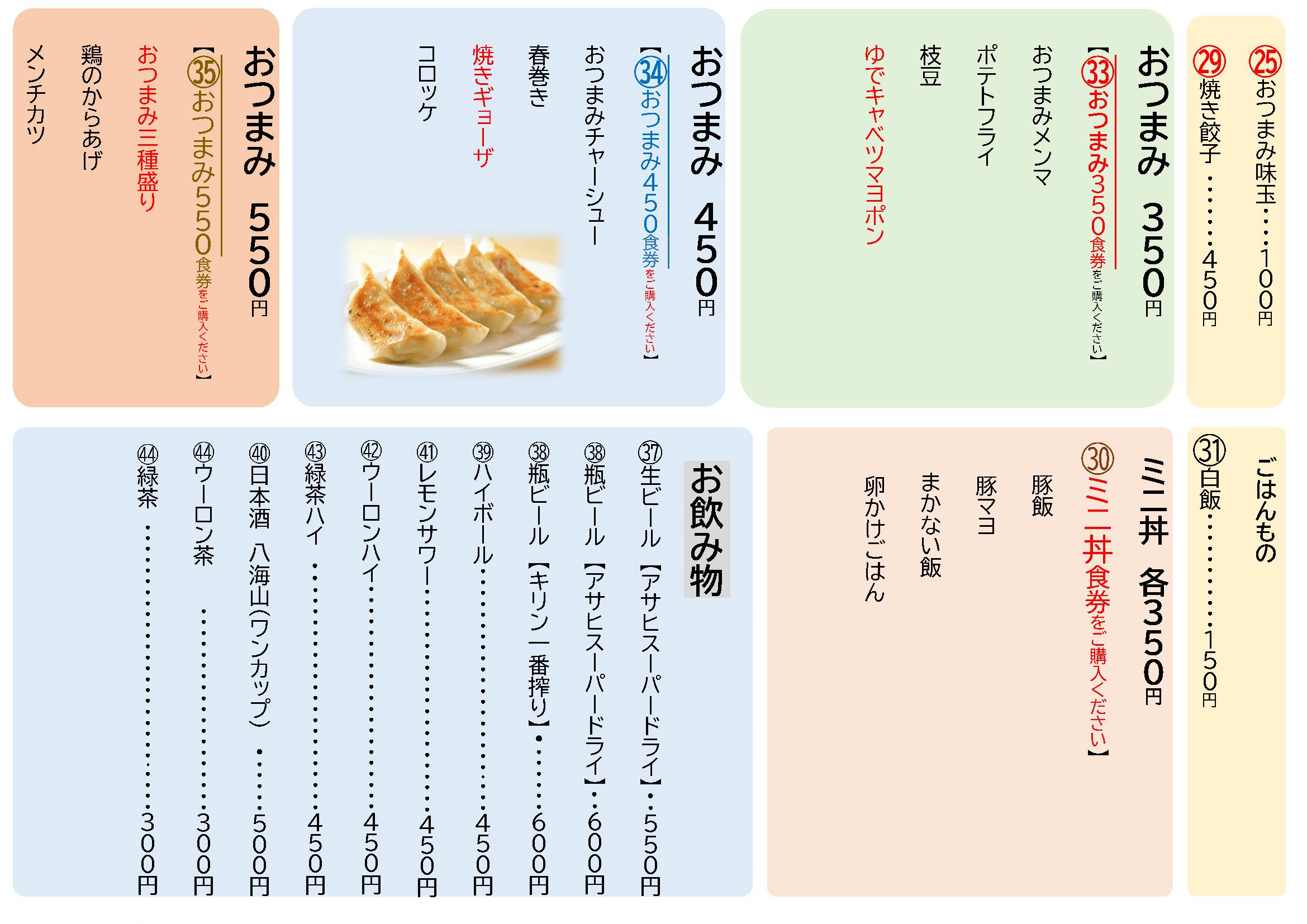 浅草醬油ラーメンきび太郎グランドメニュー1