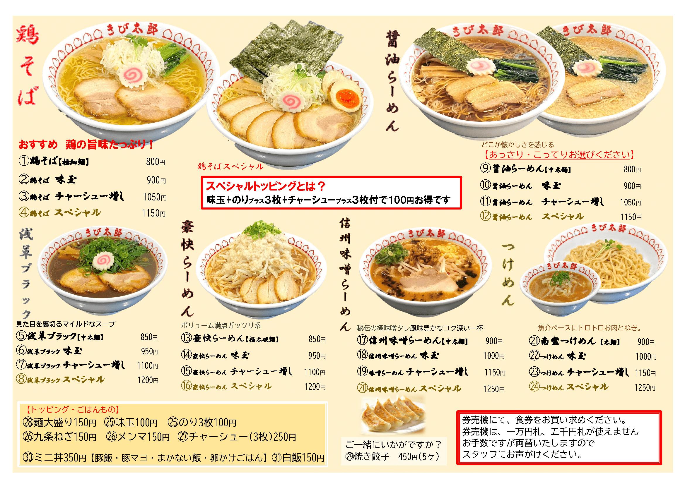 浅草醬油ラーメンきび太郎グランドメニュー2