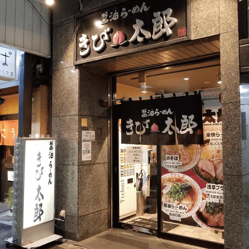 浅草醬油ラーメンきび太郎・外観