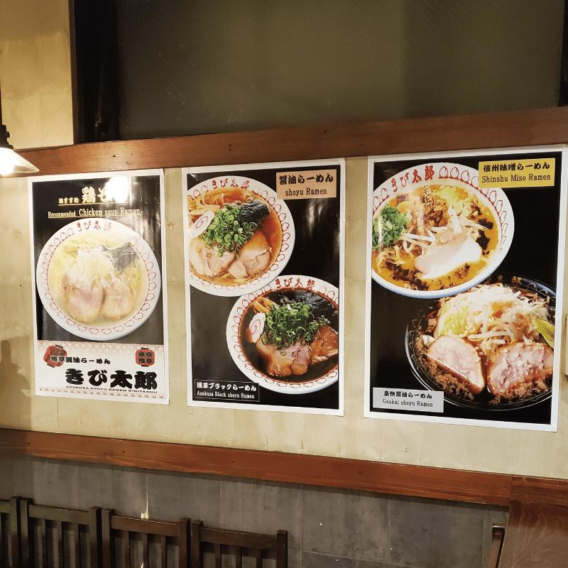 浅草醬油ラーメンきび太郎・内観1