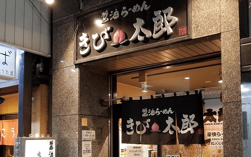 浅草醤油ラーメンきび太郎外観