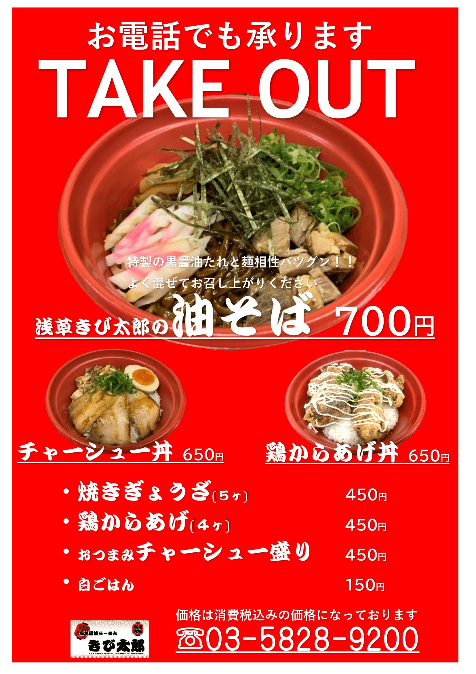 浅草醤油ラーメンきび太郎テイクアウトメニュー1