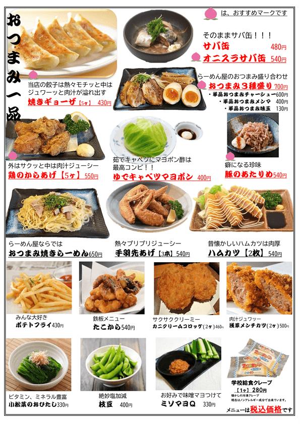 浅草らーめんきび太郎長野店グランドメニュー3