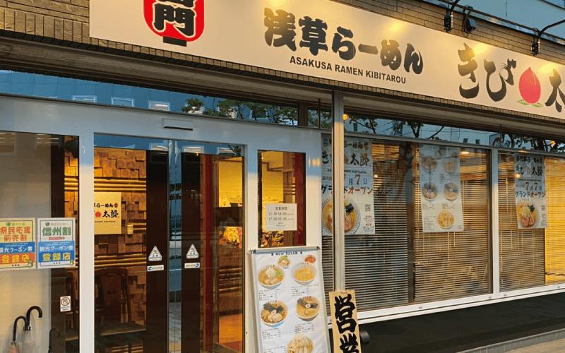 浅草ラーメンきび太郎長野店外観