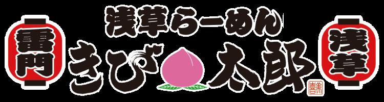 浅草らーめんきび太郎長野店